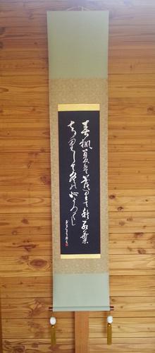 Poème de Honda senseï sur les saisons et les périodes relatives à la vie d'un archer