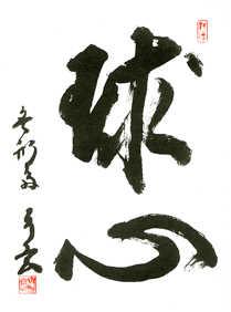 kyudo : calligraphie de maitre O Uchi, le coeur -la sphère : kyu shin