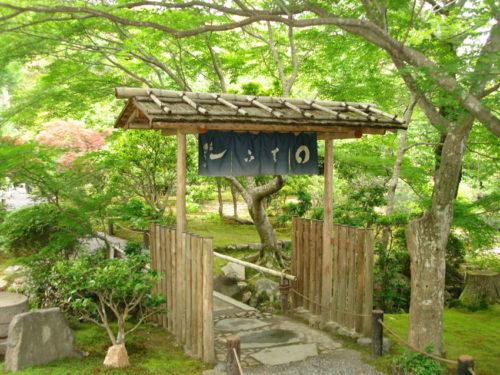 entrée du restaurant de tofu au Ryoan-ji à Kyoto